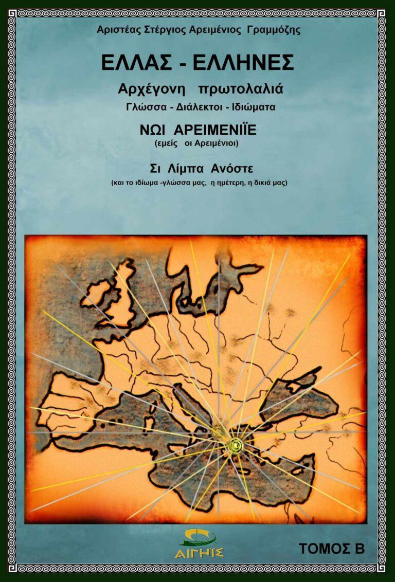 Οι Έλληνες Αρειμένιοι Βλάχοι και η κρυμμένη αλήθεια – Τόμος Β